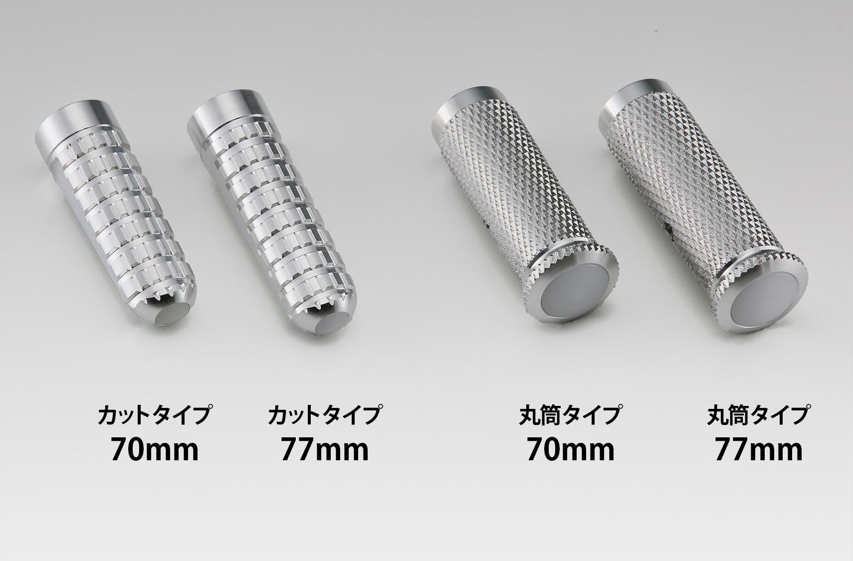 丸筒、カットタイプのそれぞれに70/70mmタイプがございます。